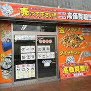 お宝本舗西大寺店