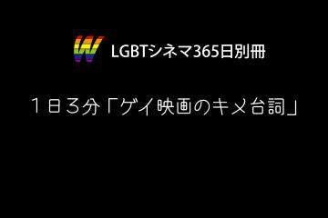 LGBTシネマ365日別冊1日3分「ゲイ映画のキメ台詞」