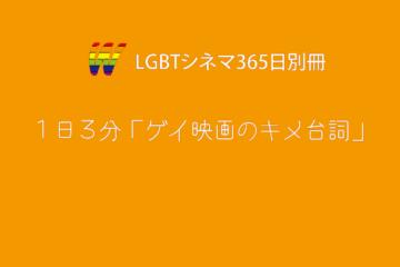 LGBTシネマ365日別冊 1日3分「ゲイ映画のキメ台詞」