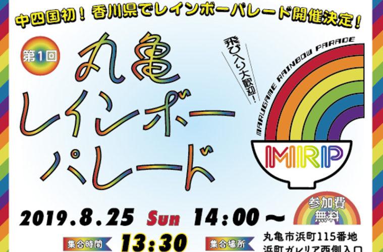丸亀レインボーパレード2019開催