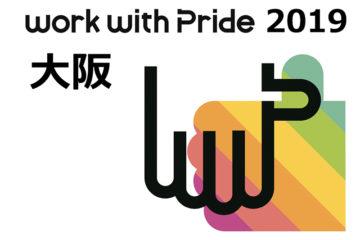 企業とLGBTに関するカンファレンス「work with Pride 2019 大阪」開催