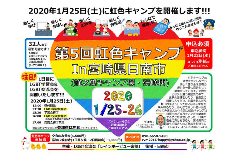 宮崎県日南市にみんな集まれ! 学習・交流・虹色キャンプ