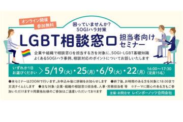 LGBT相談窓口担当者向けセミナー オンラインで無料開催
