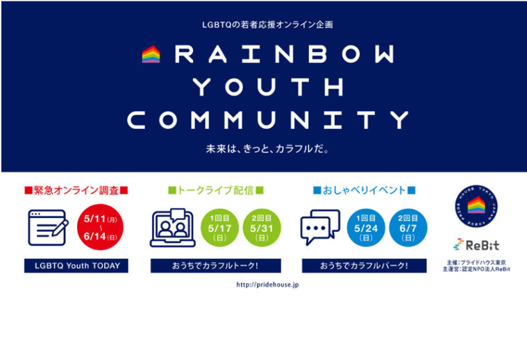 未来は、きっと、カラフルだ RAINBOW YOUTH COMMUNITY開催