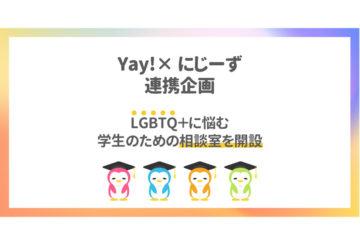 コミュニティアプリ「Yay!」(イェイ)にLGBTQ+向け相談室
