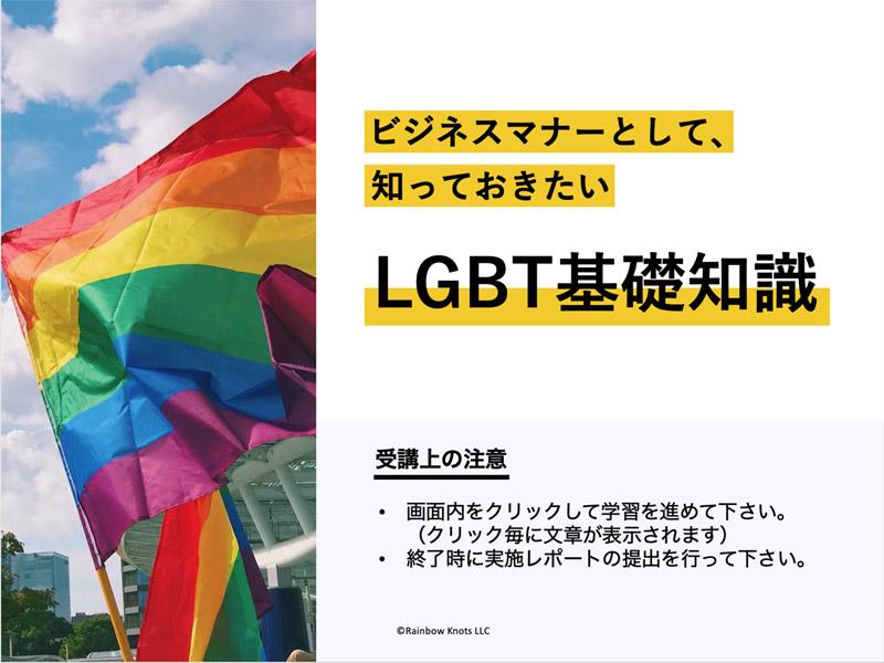 「EGG」でSOGI・LGBTに関する研修をより効果的に