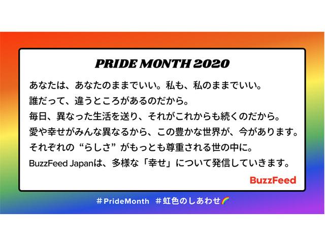 BuzzFeed Japan「レインボー・ウィーク」特集でTwitterライブ