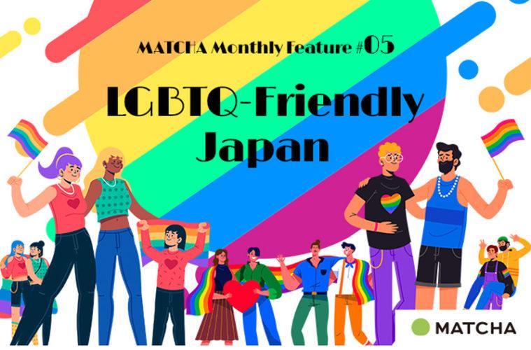 訪日観光メディア「MATCHA」で特集「LGBTQ-Friendly Japan!」