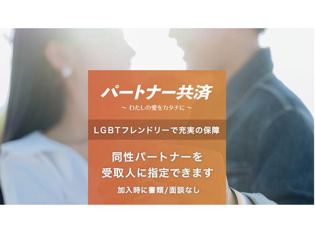 LGBTQ当事者のハードルをクリアした「パートナー共済~わたしの愛をカタチに~」