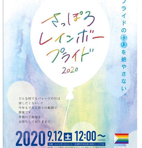 札幌で通算20回目のパレード! さっぽろレインボープライド2020