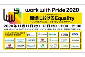 企業とLGBTQ+に関するカンファレンス「work with Pride 2020」オンライン開催