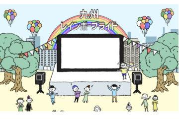 九州レインボープライド2020 11月にオンライン開催