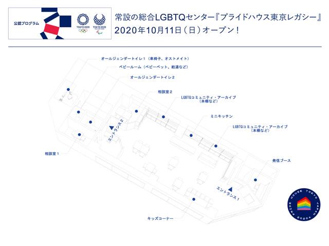 常設の総合LGBTQセンター『プライドハウス東京レガシー』10月11日オープン