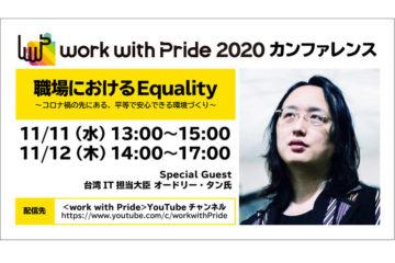 台湾IT大臣オードリー・タン氏をはじめ、豪華ゲストが集結「work with Pride 2020」