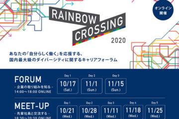 ダイバーシティに関するキャリアフォーラム「RAINBOW CROSSING 2020」