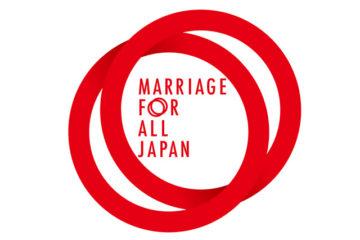 「婚姻の平等が日本社会にもたらす経済インパクトレポート」日本語解説版発表