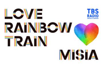 11月14日(土)の『LOVE RAINBOW TRAIN』にミッツ・マングローブ登場!