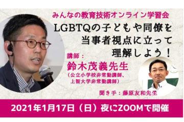 『みんなの教育技術』オンラインセミナー LGBTQを当事者視点で