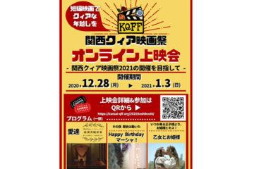 短編映画でクィアな年越しを! 『関西クィア映画祭』オンライン上映会