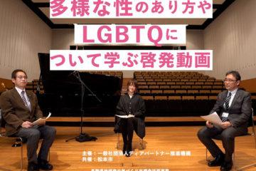 松本市と共催で性の多様性に関する啓発動画を配信