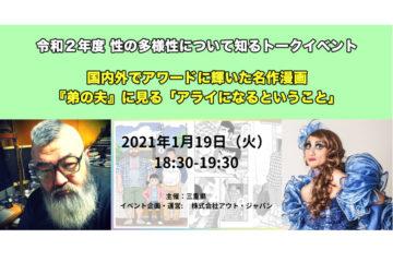 三重県主催「性の多様性について知るトークイベント」