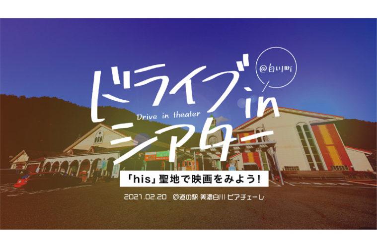 聖地で映画を見よう! 『his』 ドライブインシアター@白川町