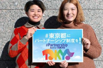 東京都にパートナーシップ制度を求める署名始まる