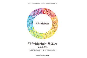 『#PrideHair サロン』プロジェクトと「LGBTQ+フレンドリーマニュアル」