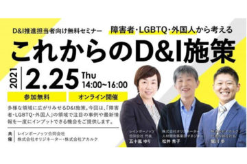 D&I推進担当者向け無料オンラインセミナー開催