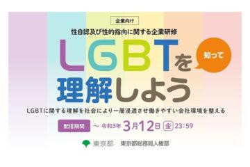 「LGBTも働きやすい職場づくり」をテーマとしたオンライン研修