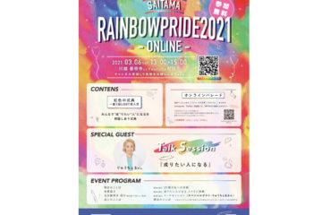 SAITAMA RAINBOW PRIDE 2021 オンライン開催