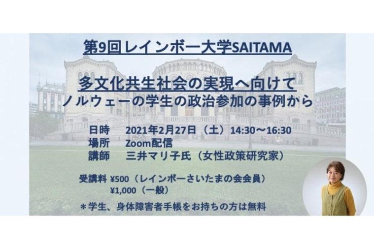 第9回レインボー大学SAITAMA オンライン講座開催