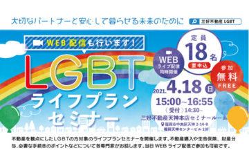 第4回LGBTライフプランセミナー無料開催