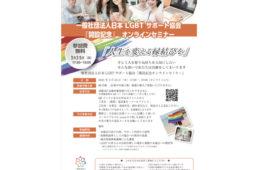 一般社団法人日本LGBTサポート協会「開設記念」オンラインセミナー