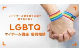 無料サポート「LGBTQの方向けマイホーム講座・個別相談」提供開始