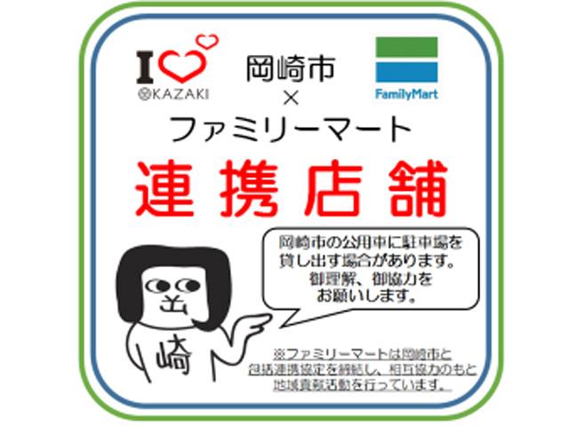 岡崎市内のファミリーマートにLGBT電話相談案内カード設置