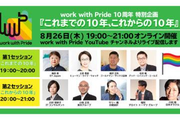 「WORK WITH PRIDE」10周年特別企画、8月26日19時から