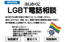 静岡県「ふじのくにLGBT電話相談」スタート