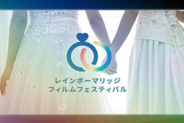 同性婚がテーマ「レインボーマリッジ・フィルムフェスティバル」