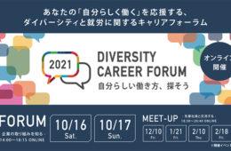 国内最大級のダイバーシティと就労の催し『DIVERSITY CAREER FORUM 2021』